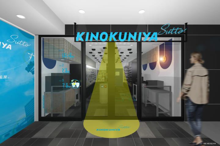 紀ノ国屋初の無人決済システムを導入した 「KINOKUNIYA Sutto」がオープン
