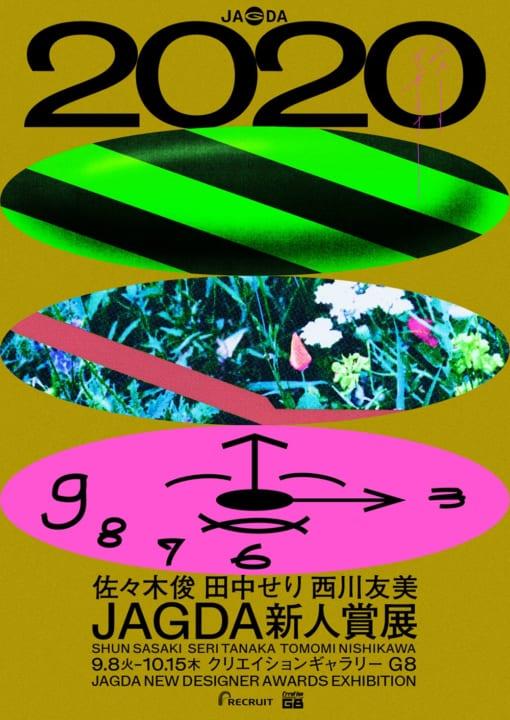 グラフィックデザイン登竜門 「JAGDA新人賞展2020」が開催