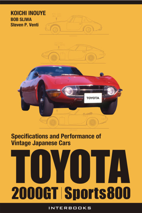 日本の自動車の魅了を記録した 「世界の名車」シリーズが英語版電子書籍で復刻