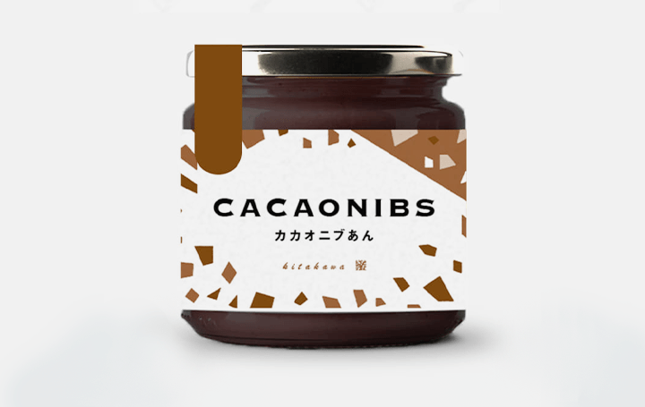 カカオとチョコレートの新たな価値を提案 カカオあんペースト「KITAKAWA ANKO PASTE」
