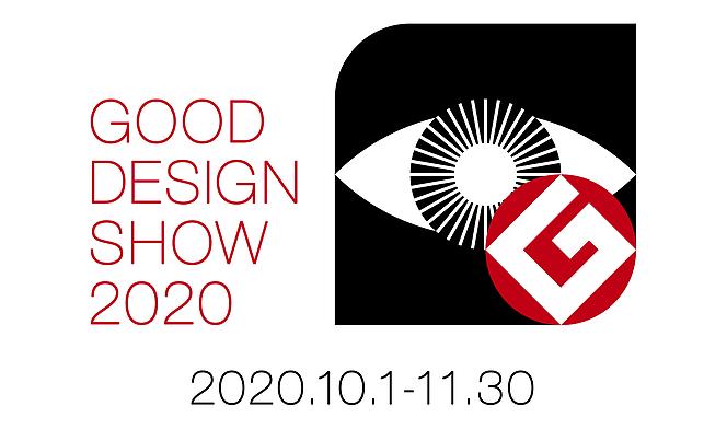 「GOOD DESIGN SHOW 2020」ウェブサイトを中心に開催 グッドデザイン大賞の選出模様をライブで配信