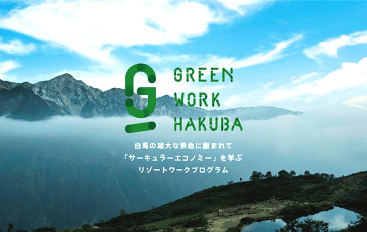 長野県白馬村にて、「サーキュラーエコノミー」をテーマに カンファレンス「GREEN WORK HAKUBA」が開催