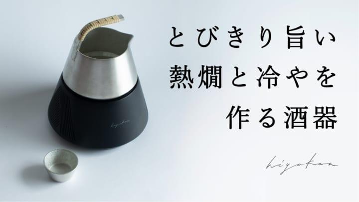 デザインスタジオ KISOが手がける 錫酒器と冷温機を融合した日本酒器「hiyakan」