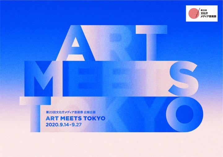 ライゾマティクスとデビッドワッツとの共同企画 若手アーティスト向けのプロジェクト「ART MEETS TOKYO」…