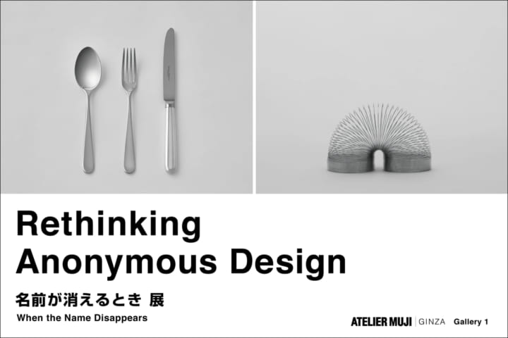 日常の量産品における匿名性 「Rethinking Anonymous Design – 名前が消えるとき 展」開催