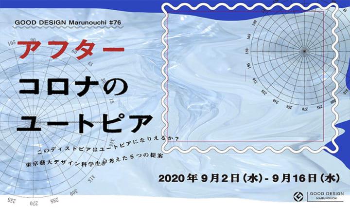 東京藝術大学デザイン科の在学生 課題成果展「アフターコロナのユートピア」が開催