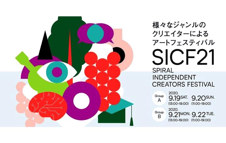 若きクリエイターを発掘するアートフェスティバル 「SICF21」がスパイラルで開催