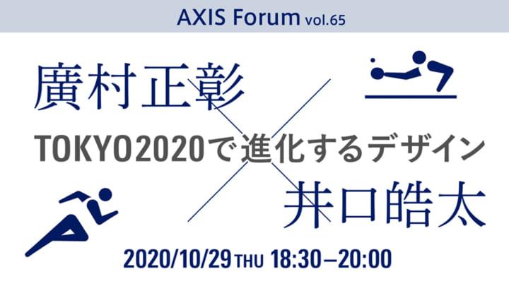 【終了】第65回 AXISフォーラム 廣村正彰氏+井口皓太氏「TOKYO2020で進化するデザイン」を10月29日(木)…