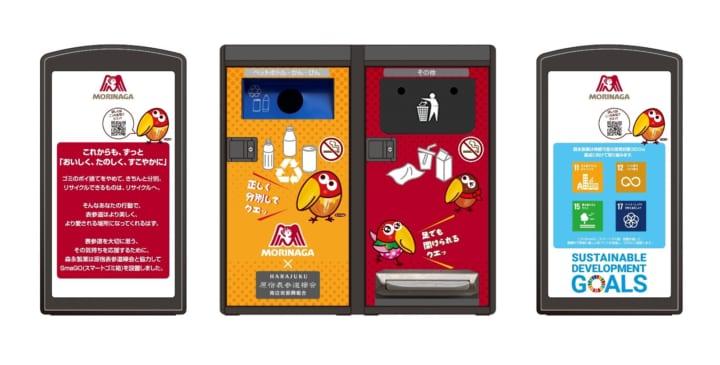 森永製菓、ゴミの収集作業が効率化できる スマートゴミ箱「SmaGO」を表参道に設置