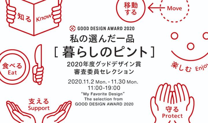 グッドデザイン賞審査委員が選ぶお気に入り 「私の選んだ一品」展が開催
