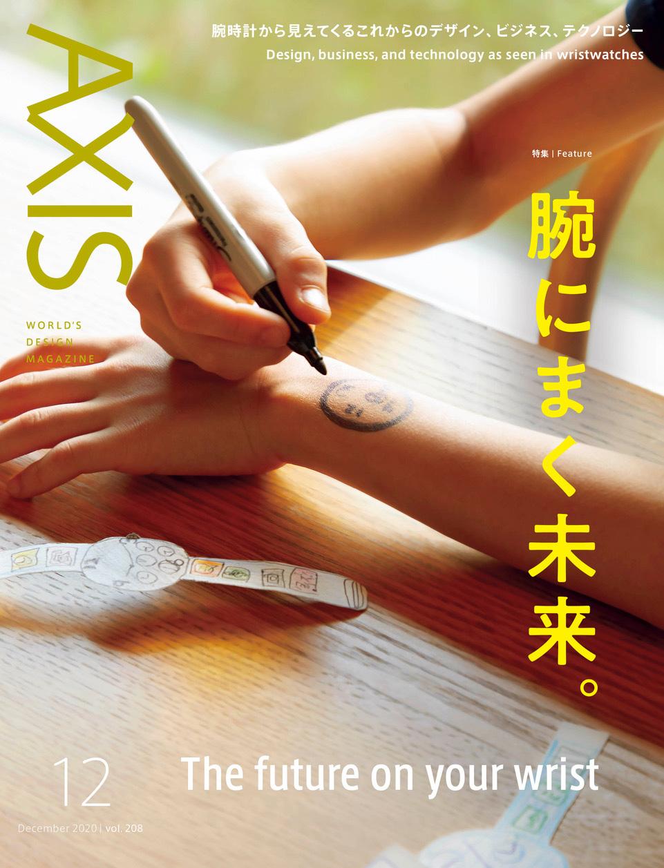 デザイン誌「AXIS」最新号(208号) 2020年10月30日(金)発売です!