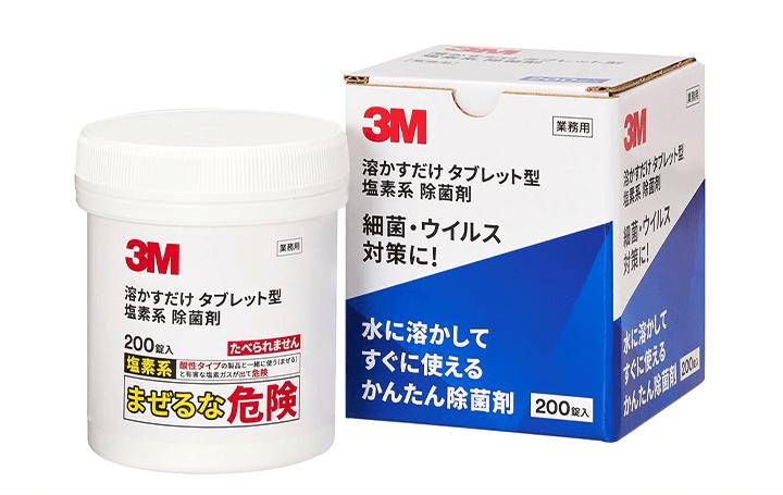3M™、事業者向けの衛生用品 「 溶かすだけ タブレット型 塩素系 除菌剤」をリリース