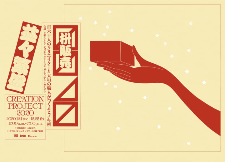 160人のクリエイターと大垣の職人がつくる ヒノキ枡「〼〼⊿〼(益々繁盛)」が開催