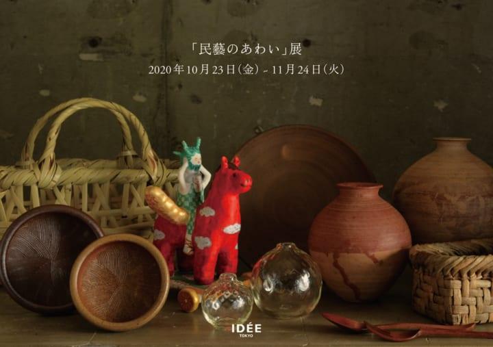IDÉE TOKYO、「民藝のあわい」展を開催 民藝とはなにかを問い直す展覧会