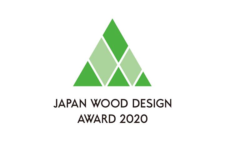 木で暮らしと社会を豊かにする 「ウッドデザイン賞2020」受賞作品が発表