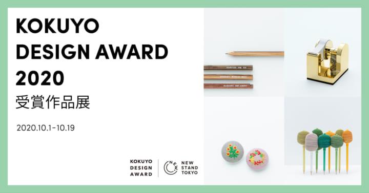 未来の日用品店「New Stand Tokyo」 「KOKUYO DESIGN AWARD 2020 受賞作品展」を開催