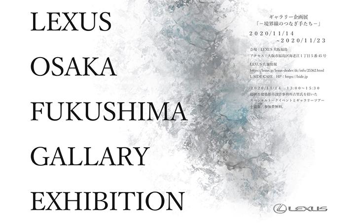 LEXUS大阪福島、隈研吾と若手工芸家とのコラボレート作品 企画展「―境界線のつなぎ手たち―」