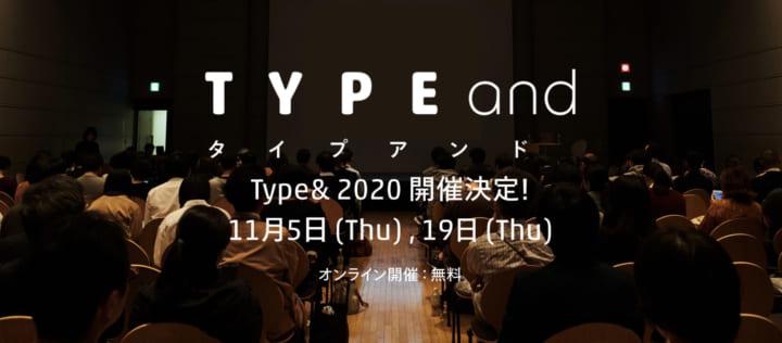 Monotype®、書体にフォーカスする オンラインイベント「Type&」を開催