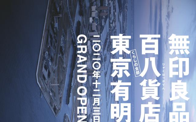 無印良品、東京有明にDIYサポートなど サービスを提供する店舗をオープン