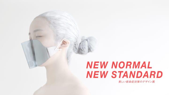 美しい感染症対策のデザイン展 「NEW NORMAL, NEW STANDARD」が東京と大阪で開催