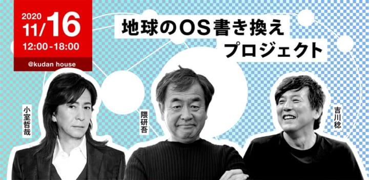 隈研吾と新しいワークとライフスタイルを模索する 「地球のOS書き換えプロジェクト」シンポジウム