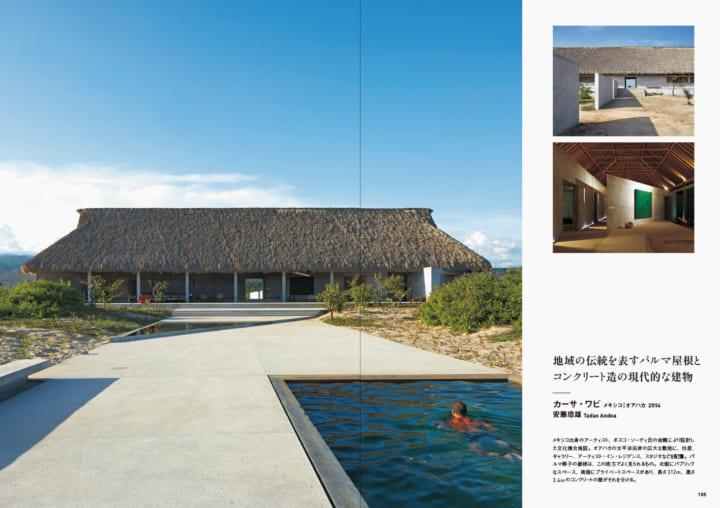日本の建築家が手がけた海外の名建築を収録 書籍「日本人建築家が建てた、海外の美しい建築」刊行