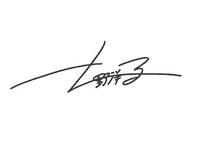 唯一無二のサインをデザインする サービス「SIGN HACK」