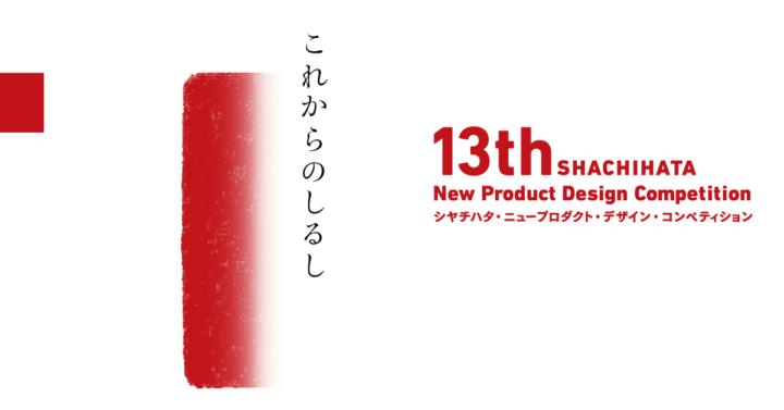 第13回 シヤチハタ・ニュープロダクト・デザイン・コンペティション 受賞作品が決定