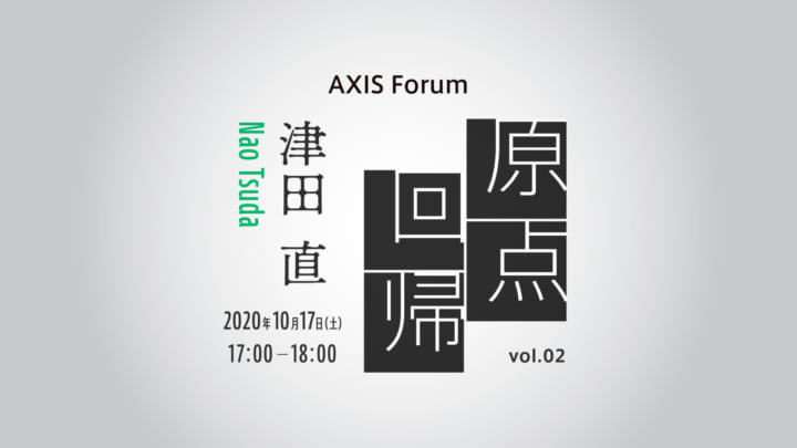 【終了】AXIS Forum「原点回帰」津田 直氏(写真家)のオンラインイベントを10月17日に開催