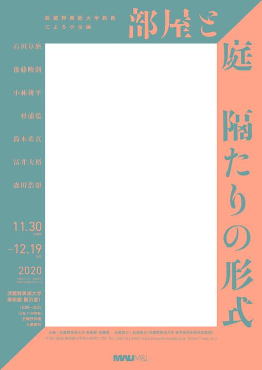 武蔵野美術大学 美術館・図書館に 小企画「部屋と庭 隔たりの形式」が開催
