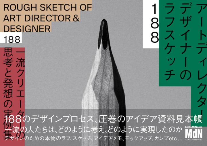 188例のデザインプロセスを収録した アイデア資料見本帳