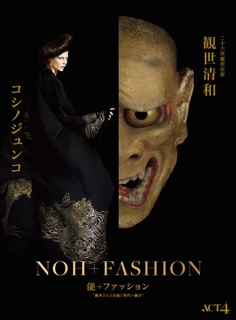 能とファッションを融合させた 舞台芸術「継承される伝統と現代の融合」