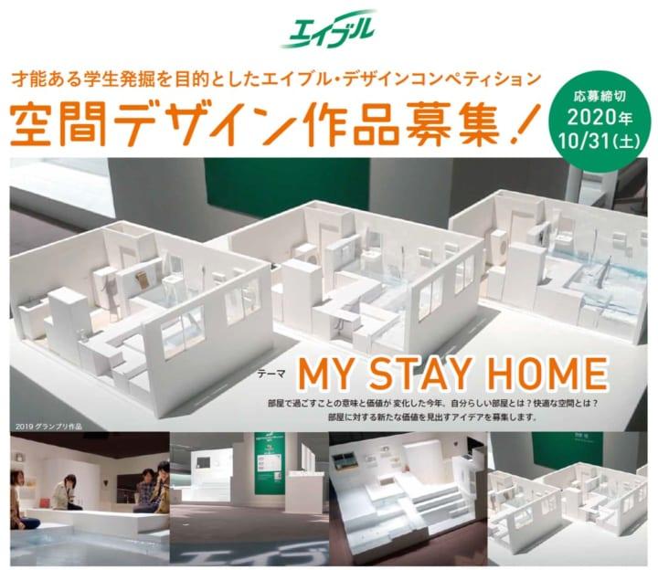 学生を対象に、24平米の新しい賃貸住宅空間の デザインコンペティションの募集開始