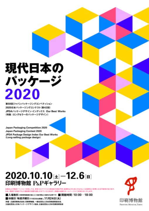 凸版印刷、印刷博物館P&Pギャラリーで 「現代日本のパッケージ2020」展を開催