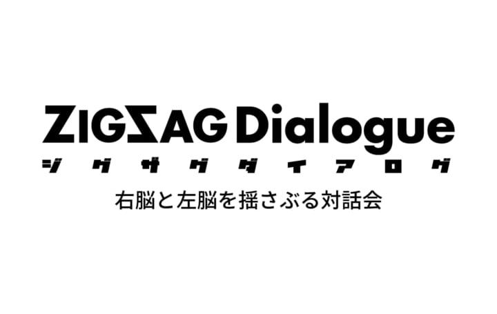 「問いを立てる力」を磨くイベント 「ジグザグダイアログ-右脳と左脳を揺さぶる対話会-」開催