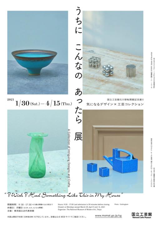国立工芸館石川移転開館記念展Ⅱ 「うちにこんなのあったら展 気になるデザイン×工芸コレクション」開催