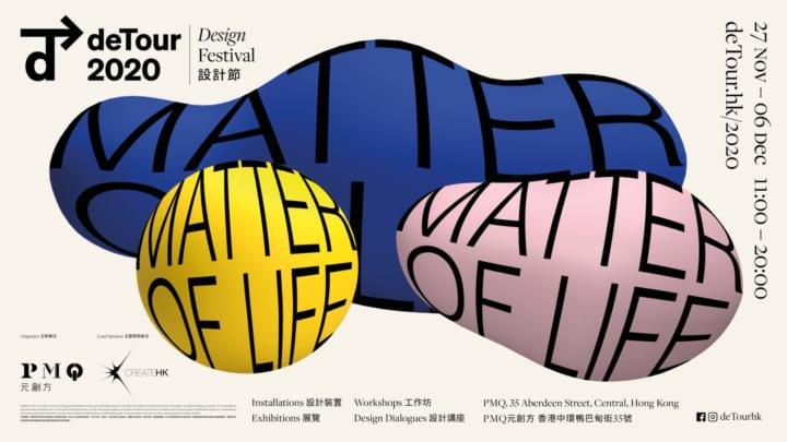 NOSIGNER・太刀川英輔とWhatever・川村真司が deTour2020 デザイン・ダイアログ特別版「危機とデザイン」…