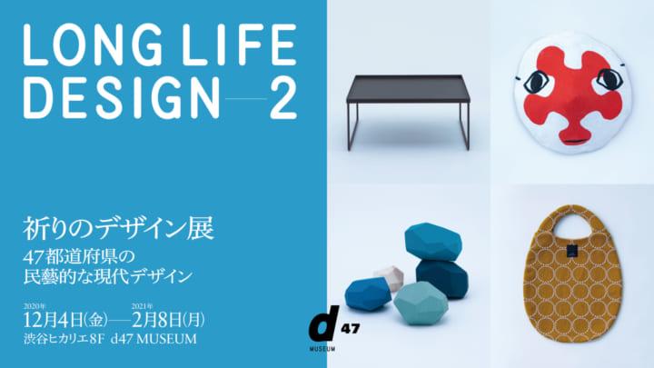 47都道府県のデザインミュージアム d47 MUSEUMによる 「LONG LIFE DESIGN 2 祈りのデザイン展」開催