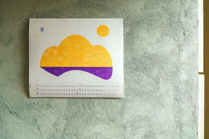 四季を感じ取れる「節気カレンダー」 二十四節気を軸としてデザイン