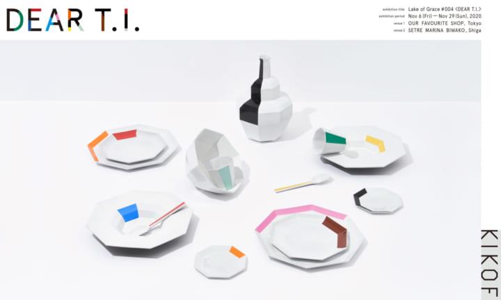 デザインユニット KIGIのギャラリー&ショップ に 「Lake of Grace #004 <DEAR T.I.>」展を開催