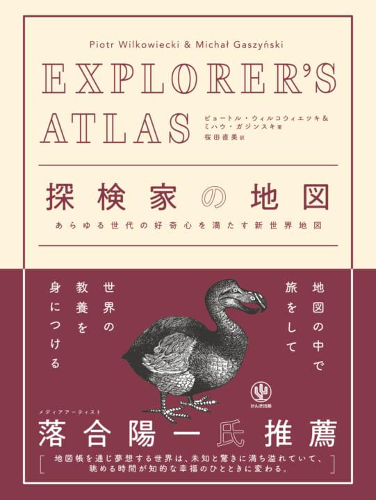地図で構成される「大型地図帳」 EXPLORER'S ATLAS 探検家の地図