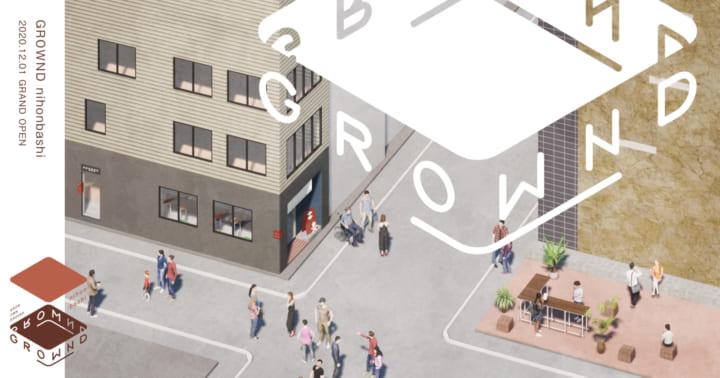 実店舗とECサイトを融合する プロトタイプ「GROWND」が東京・日本橋にオープン