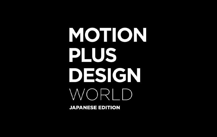 日本のモーションデザインアーティスト7名が登壇 「Motion Plus Design World | Japanese edition」開催