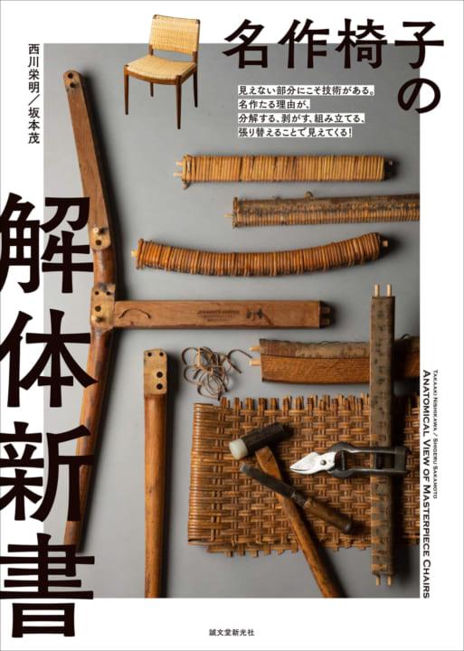 解体(分解)、組立、座の張り替えなどの工程で 名作椅子を紹介「名作椅子の解体新書」発刊