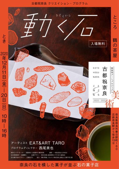 奈良の「石」に着目する 食の体験型アートプロジェクト「動く石」開催