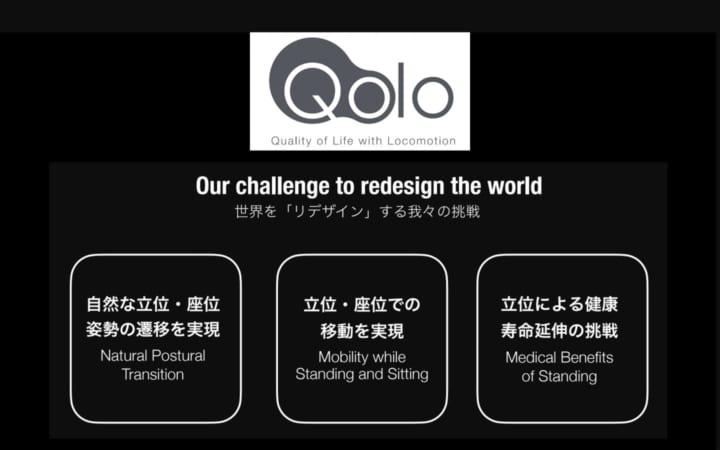 トヨタ・モビリティ基金のチャレンジより。筑波大学チームによる新発想の電動車椅子