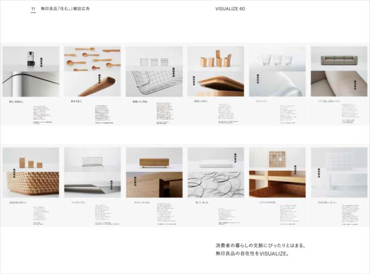 日本デザインセンター編集の書籍「VISUALIZE60」が登場 「VISUALIZE 60 Vol.1」展覧会も開催