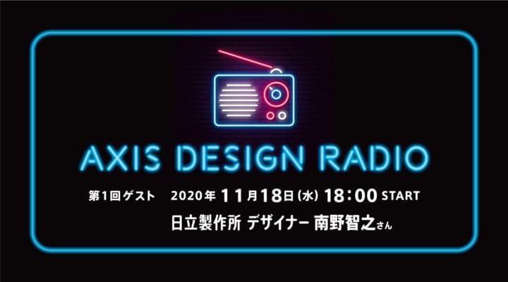 第1回 ゲスト:日立製作所 デザイナー 南野智之さん ライブ音声配信型 新連載【AXIS DESIGN RADIO】