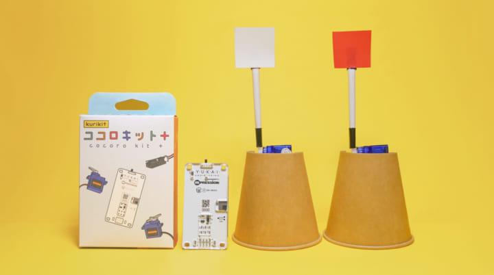 ユカイ工学、プログラミングを体験できる 簡単ロボット工作「ココロキット+」をリリース