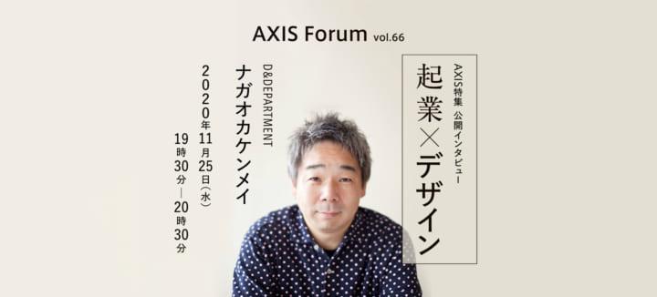 第66回 AXISフォーラム「起業×デザイン」特集 公開インタビュー D&DEPARTMENTナガオカケンメイ氏を11…